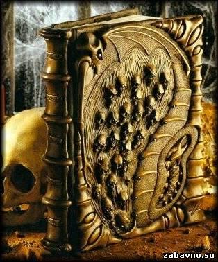 Некрономикон - книга мертвых